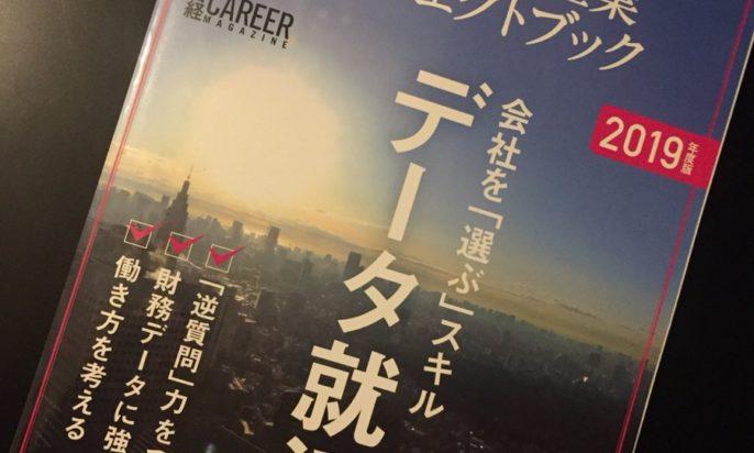 日経キャリアマガジン
