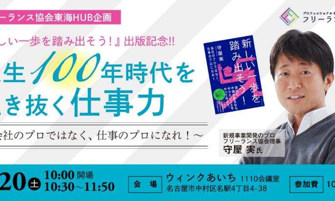 moriya_nagoya_event