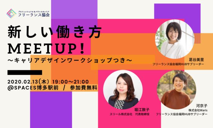 新しい働き方Meetup 〜キャリアデザインワークショップつき〜