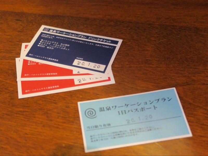 軽井沢ワーケーションパスポート