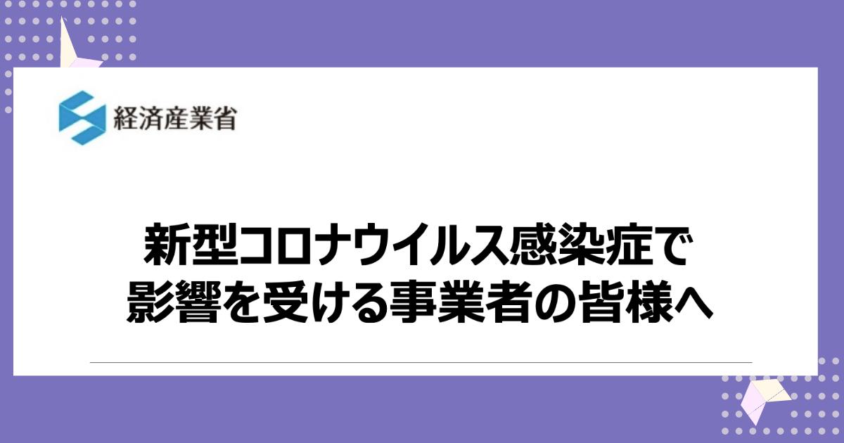 新型コロナウイルス感染症で影響を受ける個人事業主の皆様へ(経済産業 ...